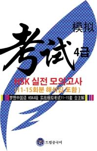 드림중국어 HSK 4급 실전 모의고사(11-15회분 해석집 포함)