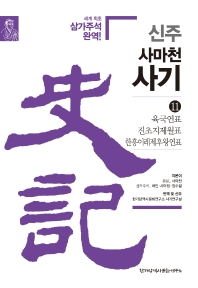 신주 사마천 사기. 11: 육국연표 진초지제월표 한흥이래제후왕연표