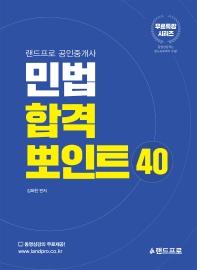 랜드프로 민법 합격 뽀인트 40(공인중개사)