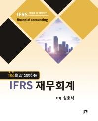 IFRS 재무회계