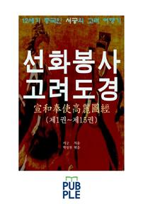 12세기 중국인 서긍의 고려 여행기, 선화봉사 고려도경 1~15권