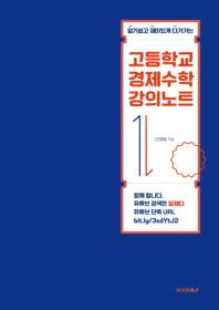 고등학교 경제수학 강의노트[흑백]