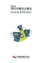 데이터베이스백서 2005