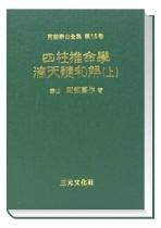 사주추명학 적천수화해(상)(아부태산전집 제15권)