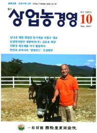 상업농경영(2017. 10)
