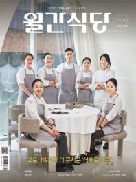 월간 식당(2021년 5월호)