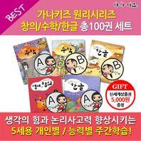 가나키즈 원리시리즈창의수학한글 5세용총100권세트