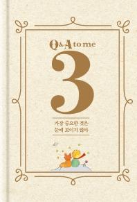 어린왕자 3 Q&A to me