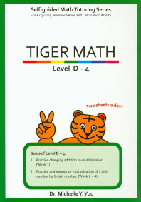 Tiger Math(Level D-4)