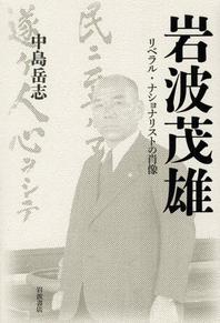 岩波茂雄 リベラル.ナショナリストの肖像