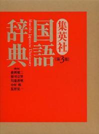 集英社國語辭典