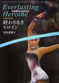 終わりなきヒロイン 新體操報道寫眞集 1980-2010
