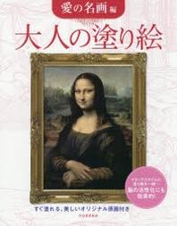 大人の塗り繪 すぐ塗れる,美しいオリジナル原畵付き 愛の名畵編