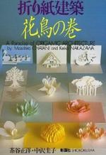 折り紙建築 花鳥の卷