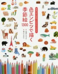 色エンピツで描く季節繪1300 繪手紙,しおり,ぽち袋,ノ-トなどにちょっとそえる