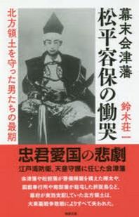 幕末會津藩松平容保の動哭 北方領土を守った男たちの最期