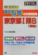 公務員試驗過去5年本試驗問題集東京都?類B(事務) 2011年度採用版