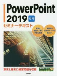 POWERPOINT 2019 應用