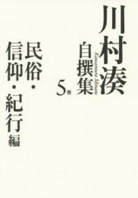 川村湊自撰集 5卷