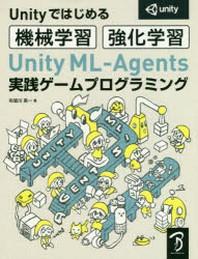 UNITY ML-AGENTS實踐ゲ-ムプログラミング UNITYではじめる機械學習.强化學習