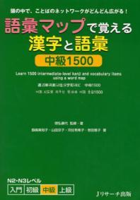 語彙マップで覺える漢字と語彙中級1500 頭の中で,ことばのネットワ-クがどんどん廣がる! N2.N3レベル