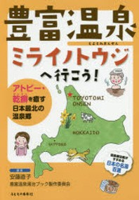 豊富溫泉ミライノトウジへ行こう! アトピ-.乾癬を癒す日本最北の溫泉鄕