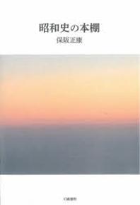 昭和史の本棚