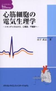 心筋細胞の電氣生理學 イオンチャネルから,心電圖,不整脈へ