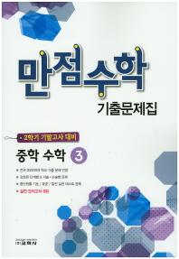만점수학 중학 수학 중3-2 기말고사 기출문제집(2015)