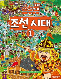 한국사열차. 4: 조선 시대(1)