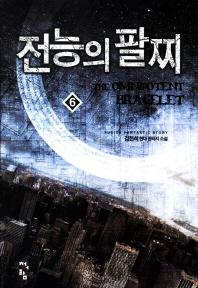 전능의 팔찌. 6