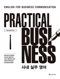 사내 실무 영어 (Practical Business)