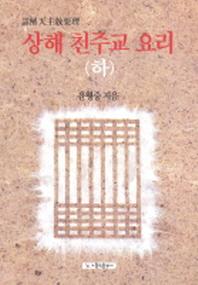 상해 천주교 요리(하)