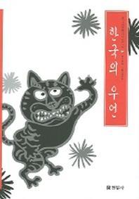 한국의 우언