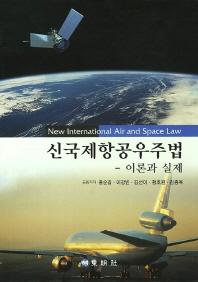 신국제항공우주법 이론과 실제