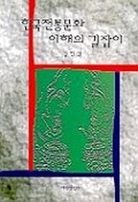 한국전통문화 이해의 길잡이