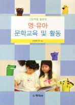 그림책을 활용한 영 유아 문학교육 및 활동