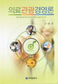 의료관광경영론