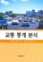 교통통계분석