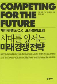 게리 하멜 C. K. 프라할라드의 시대를 앞서는 미래 경쟁 전략