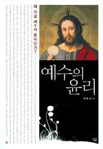 예수의 윤리