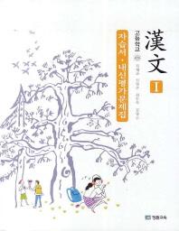 내신평가문제집 고등한문1 자습서(2014)(내신평가문제집)