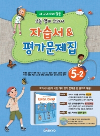 새 교과서에 맞춘 초등 영어 5-2 교과서 자습서&평가문제집(2020)