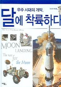 우주 시대의 개막, 달에 착륙하다