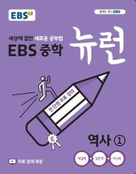 EBS 뉴런 중학 역사1(2020)
