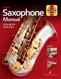 색소폰 매뉴얼 Saxophone Manual