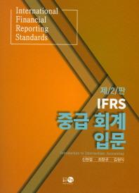 IFRS 중급회계입문