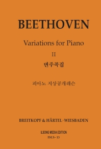 피아노 지상공개레슨 ISLS. 13: 베토벤 변주곡집(2)