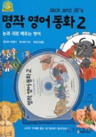 명작영어동화 2(JACK AND JILL'S)(CD-ROM 1장 포함)