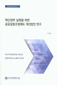혁신정부 실현을 위한 공공갈등조정제도 개선방안 연구